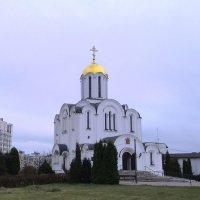 Церковь в честь иконы Божией Матери «Всех скорбящих Радость», г. Минск Беларусь :: Tamara *