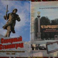 Великие Луки - 10 лет Горорд воинской славы: 2008 - 2018 :: Владимир Павлов