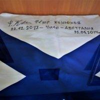 Андреевский флаг Федора Конюхова :: Вячеслав Маслов