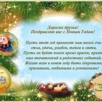 С Новым годом, друзья! :: Serg