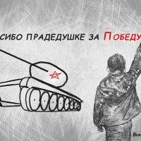 Помним! Чтим! Преклоняемся! :: Виктор Никаноров