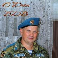 Сына и всех десантников ПОЗДРАВЛЯЮ! :: Валерий Иванович