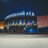 Кузнецкий лед Новокузнецк :: Юрий Лобачев