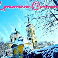 Крещенский Сочельник. :: Михаил Столяров