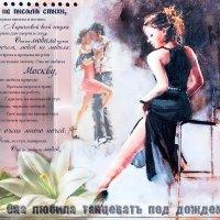 ❏♥❏ Она любила танцевать под дождем... ❏♥❏ :: IRIHA Ageychik