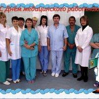 С Днём медицинского работника! :: Андрей Заломленков