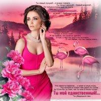 """«"""" Ты мой единственный!""""» :: Тамара Романчева."""