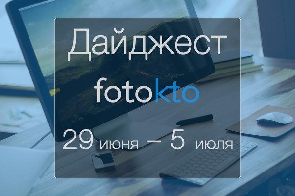 Дайджест ФотоКто. Новости социальной сети за неделю 29 июня – 5 июля