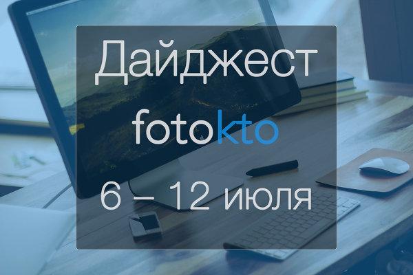 Дайджест ФотоКто. Новости социальной сети за неделю 6 – 12 июля