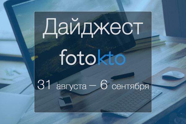 Дайджест ФотоКто. Новости социальной сети за неделю 31 августа – 6 сентября