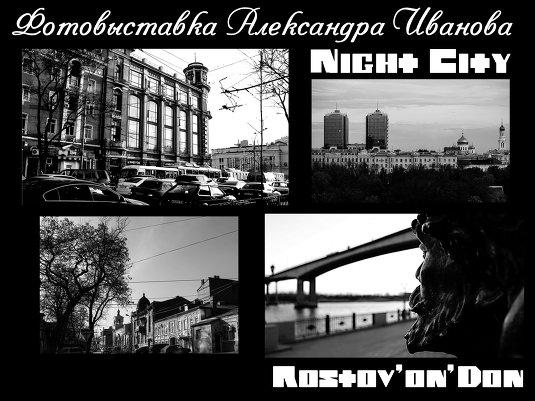 Состоялась выставка ночных фотографии