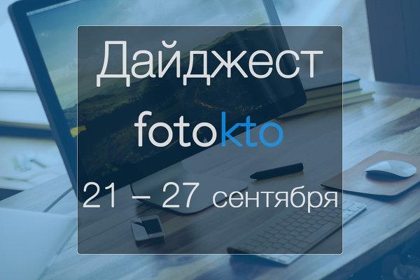 Дайджест ФотоКто. Новости социальной сети за неделю 21 – 27 сентября