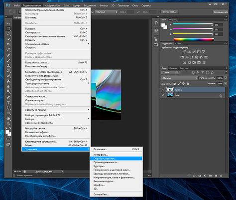 Восстановление файлов Adobe Photoshop (.psd)