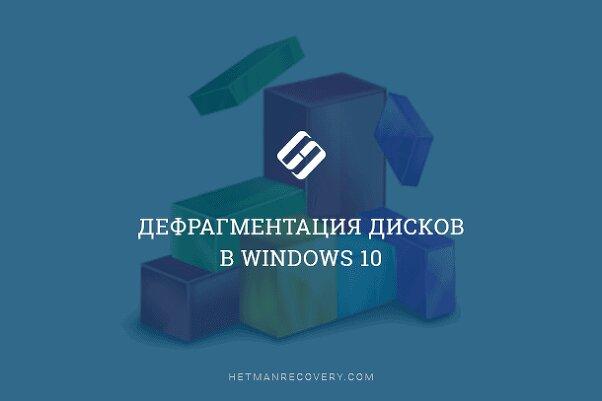 Дефрагментация дисков в Windows 10