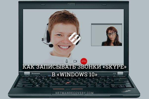 Как записывать звонки «Skype» в «Windows 10»