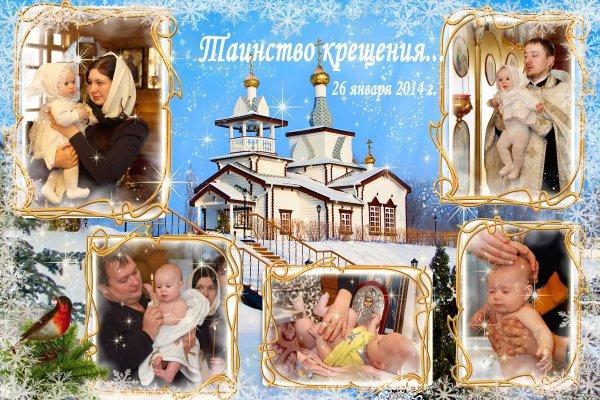 Крещение малыша