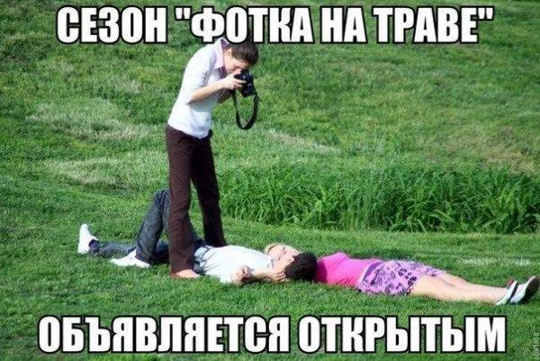 фото юмор – встречаем лето