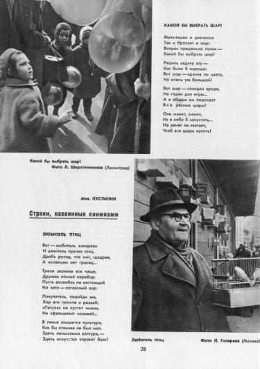 Журнал Советское фото, 1959 No5. Фото - Л. Шерстенников.