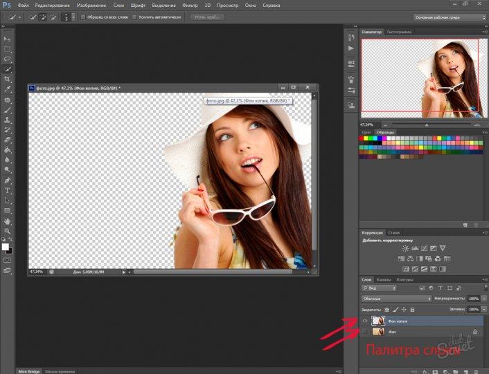 Как поменять фон в фотошопе - без старого фона.