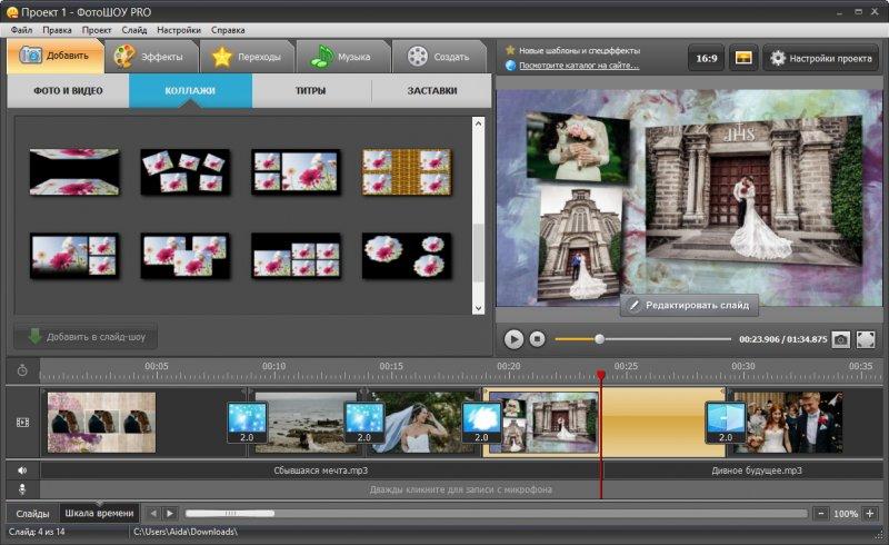Использование коллажа из нескольких снимков в слайд-шоу