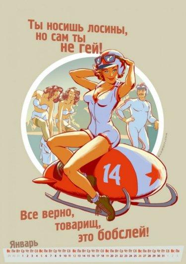 Олимпийский календарь в стиле пинап - №2