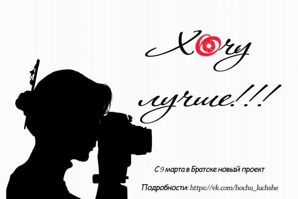 """Серия мастер-классов """"Хочу лучше!"""". г. Братск - №1"""