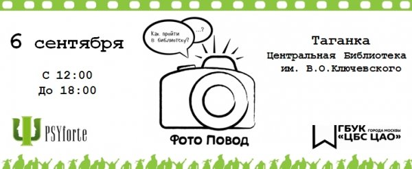 Banner_PhotoPovod